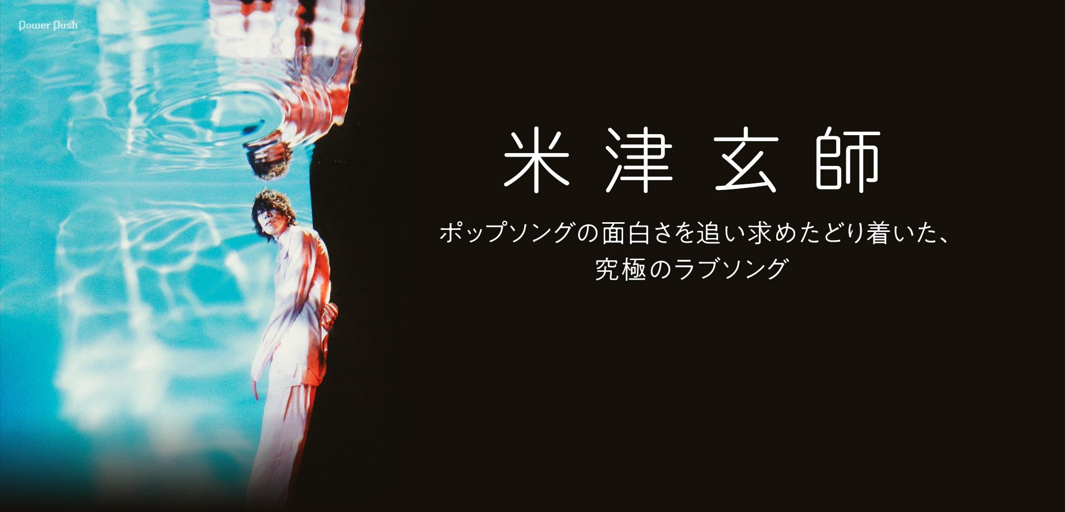 米津玄師|ポップソングの面白さを追い求めたどり着いた、究極のラブソング
