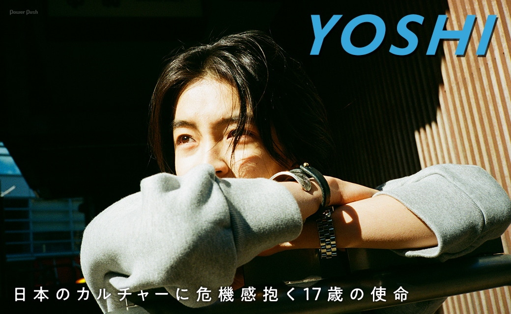 YOSHI|日本のカルチャーに危機感抱く17歳の使命