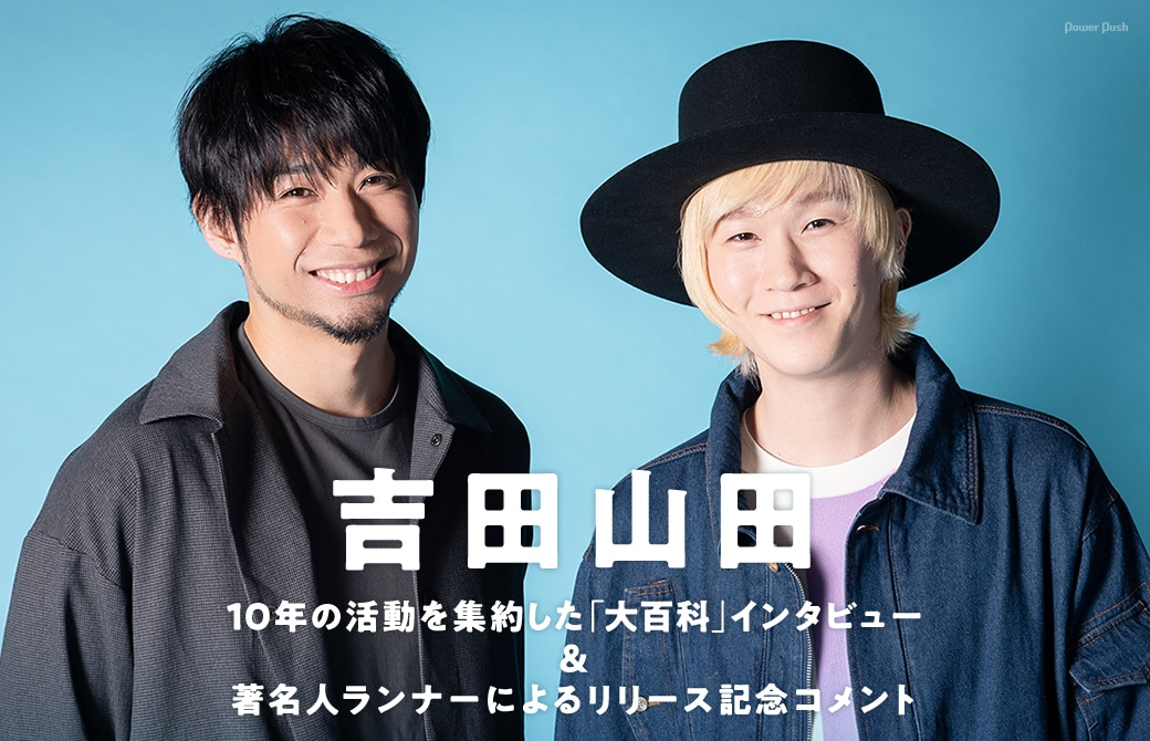 吉田山田 10年の活動を集約した「大百科」インタビュー&著名人ランナーによるリリース記念コメント
