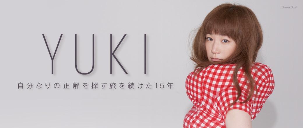 YUKI|自分なりの正解を探す旅を続けた15年