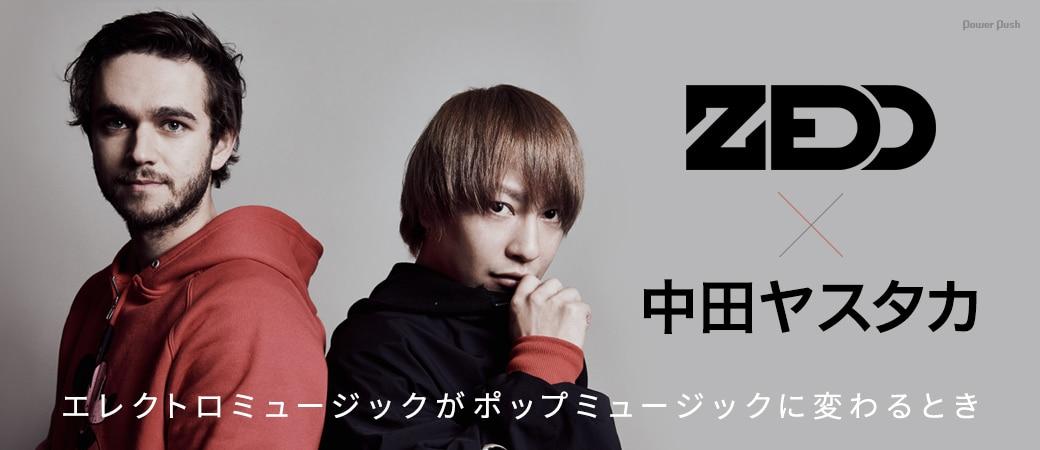 Zedd×中田ヤスタカ エレクトロミュージックがポップミュージックに変わるとき