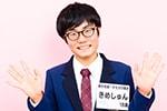 木目田俊(きめしゅん)