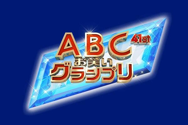 第41回ABCお笑いグランプリ
