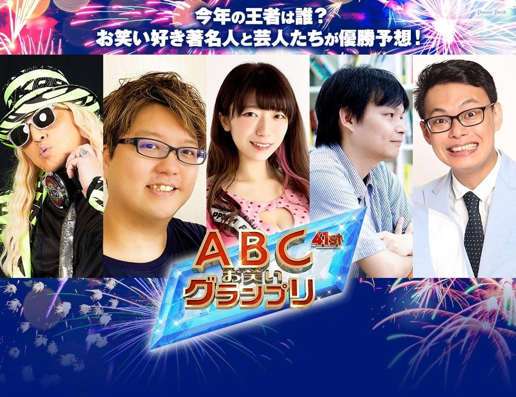 「第41回ABCお笑いグランプリ」|今年の王者は誰?お笑い好き著名人と芸人たちが優勝予想!