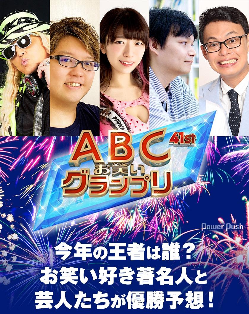 グランプリ abc お笑い ABCお笑いグランプリ、決勝進出者12組発表(2020年6月26日)|ウーマンエキサイト(1/2)
