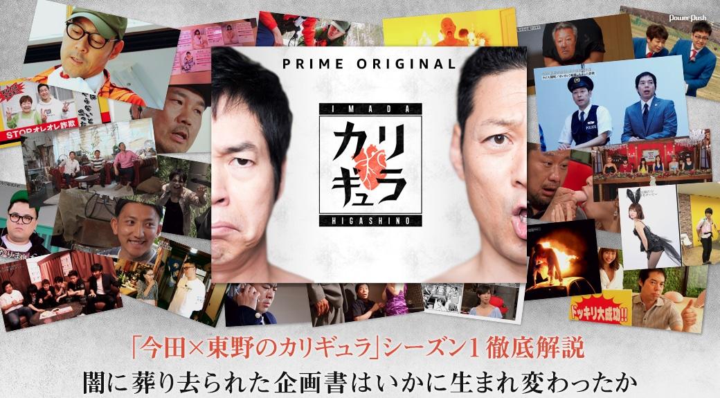 「今田×東野のカリギュラ」シーズン1徹底解説  闇に葬り去られた企画書はいかに生まれ変わったか