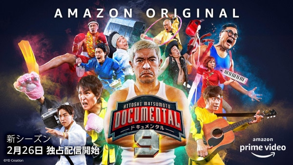 Amazon Original「HITOSHI MATSUMOTO Presents ドキュメンタル」シーズン9