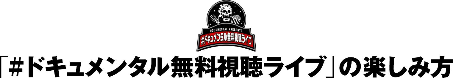 「#ドキュメンタル無料視聴ライブ」の楽しみ方