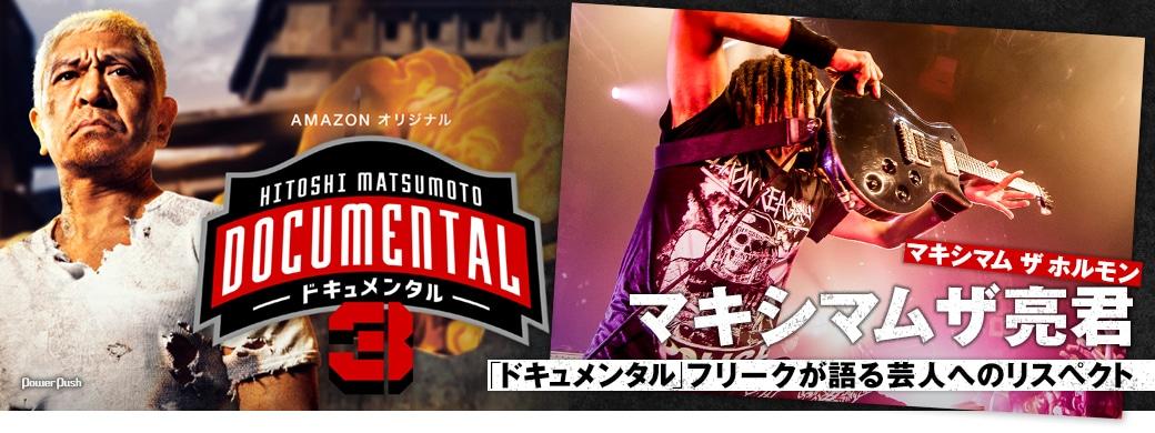 「ドキュメンタル」シーズン3|マキシマムザ亮君(マキシマム ザ ホルモン)「ドキュメンタル」フリークが語る芸人へのリスペクト