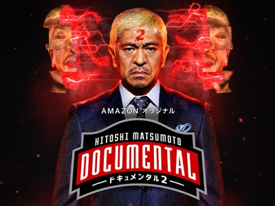 Amazonオリジナル作品「HITOSHI MATSUMOTO Presents ドキュメンタル」シーズン2