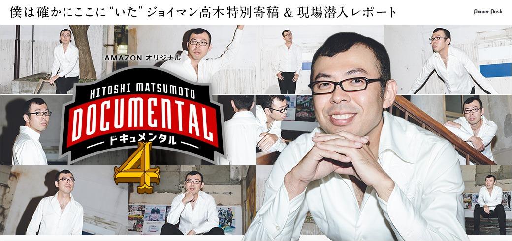 "「HITOSHI MATSUMOTO Presents ドキュメンタル」シーズン4 僕は確かにここに""いた""ジョイマン高木特別寄稿&現場潜入レポート"