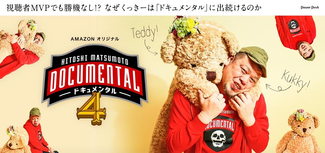 「HITOSHI MATSUMOTO Presents ドキュメンタル」シーズン4|視聴者MVPでも勝機なし!? なぜくっきーは「ドキュメンタル」に出続けるのか?