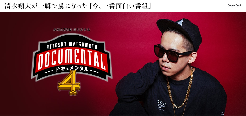「HITOSHI MATSUMOTO Presents ドキュメンタル」シーズン4 清水翔太が一瞬で虜になった「今、一番面白い番組」