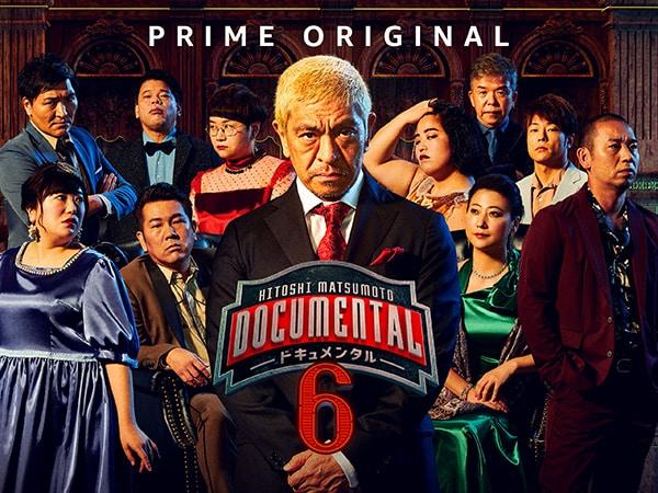 Amazon Prime Original作品「HITOSHI MATSUMOTO Presents ドキュメンタル」シーズン6