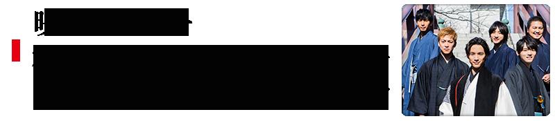映画ナタリー 福士蒼汰インタビュー / 古川雄輝×大東駿介×小関裕太×市川知宏×加治将樹座談会
