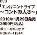 DVD「エレ片コントライブ~コントの人3~」 / 2010年1月29日発売 / 3990円(税込) / ポニーキャニオン / PCBP-11544