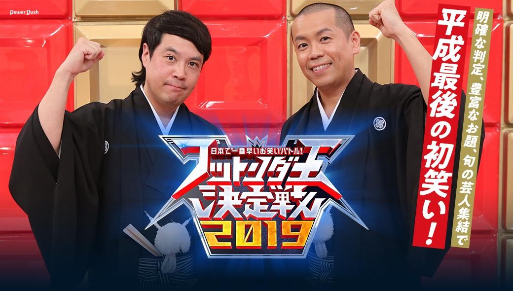 「フットンダ王決定戦2019」 明確な判定、豊富なお題、旬の芸人集結で平成最後の初笑い!