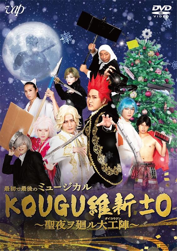 「最初で最後のミュージカル KOUGU維新±0 ~聖夜ヲ廻ル大工陣~」