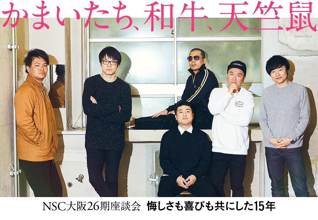 かまいたち、和牛、天竺鼠 NSC大阪26期座談会|悔しさも喜びも共にした15年