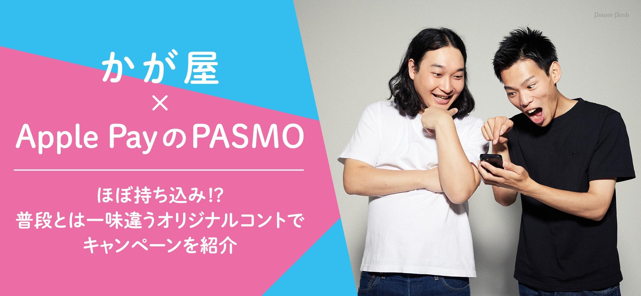 かが屋 × Apple PayのPASMO|ほぼ持ち込み!? 普段とは一味違うオリジナルコントでキャンペーンを紹介