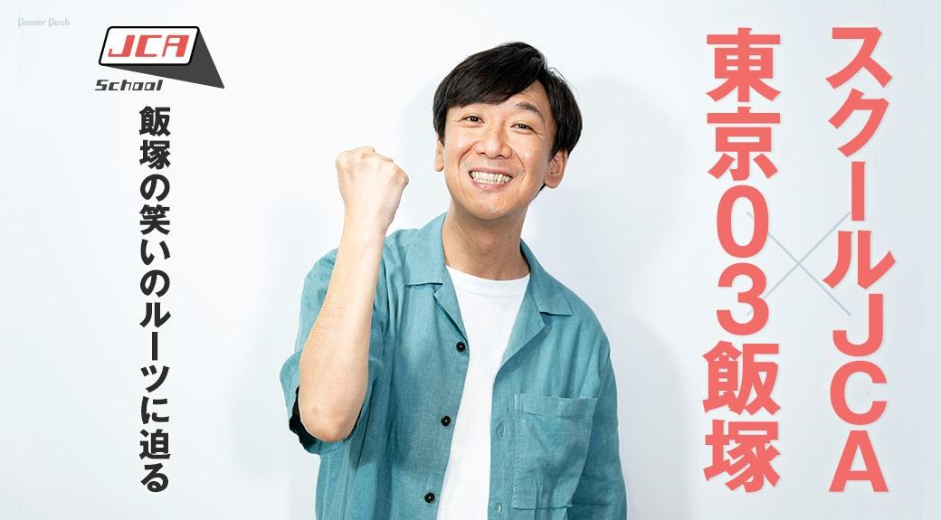 スクールJCA×東京03飯塚|飯塚の笑いのルーツに迫る