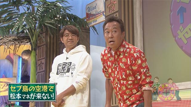 「さまぁ~ず×さまぁ~ず」DVD&Blu-ray、Vol.47のワンシーン。