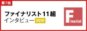 ファイナリスト11組インタビュー
