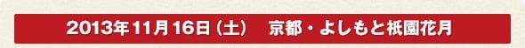 2013年11月16日(土)  京都・よしもと祇園花月