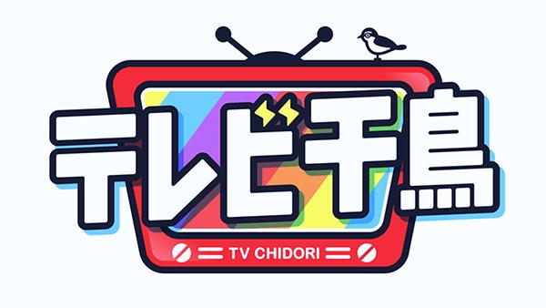 「テレビ千鳥」