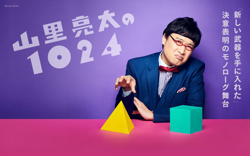 「山里亮太の1024」 「新しい武器を手に入れた」決意表明のモノローグ舞台