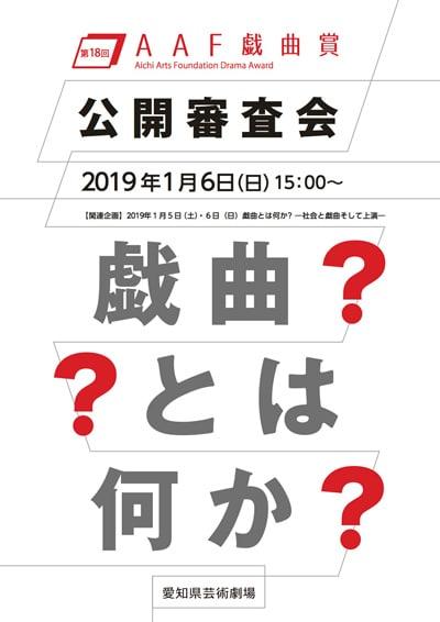 第18回AAF戯曲賞 公開審査会