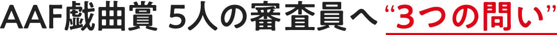 """AAF戯曲賞 5人の審査員へ""""3つの問い"""""""
