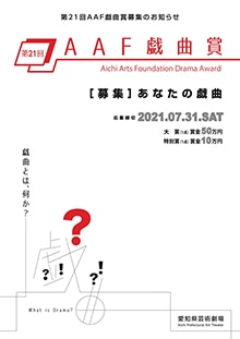 第21回AAF戯曲賞募集チラシ