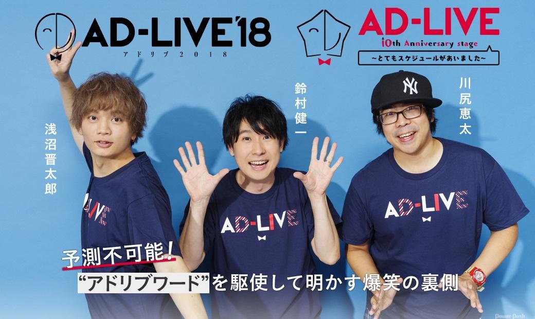 "「AD-LIVE 2018」「AD-LIVE 10th Anniversary stage ~とてもスケジュールがあいました~」鈴村健一×浅沼晋太郎×川尻恵太 予測不可能!""アドリブワード""を駆使して明かす爆笑の裏側"