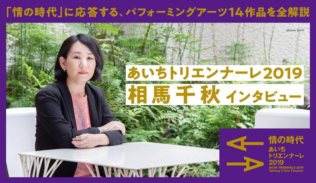 「あいちトリエンナーレ2019」相馬千秋 インタビュー|「情の時代」に応答する、パフォーミングアーツ14作品を全解説