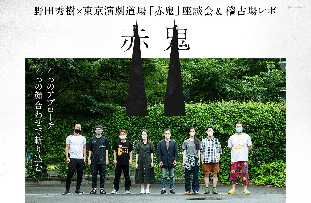 野田秀樹×東京演劇道場「赤鬼」座談会&稽古場レポ|4つのアプローチ、4つの顔合わせで斬り込む