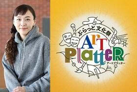 """桑原裕子が語る「ぷらっと文化祭『Art Platter』」KAKUTAを筆頭に多才な""""獣""""が集う4日間"""