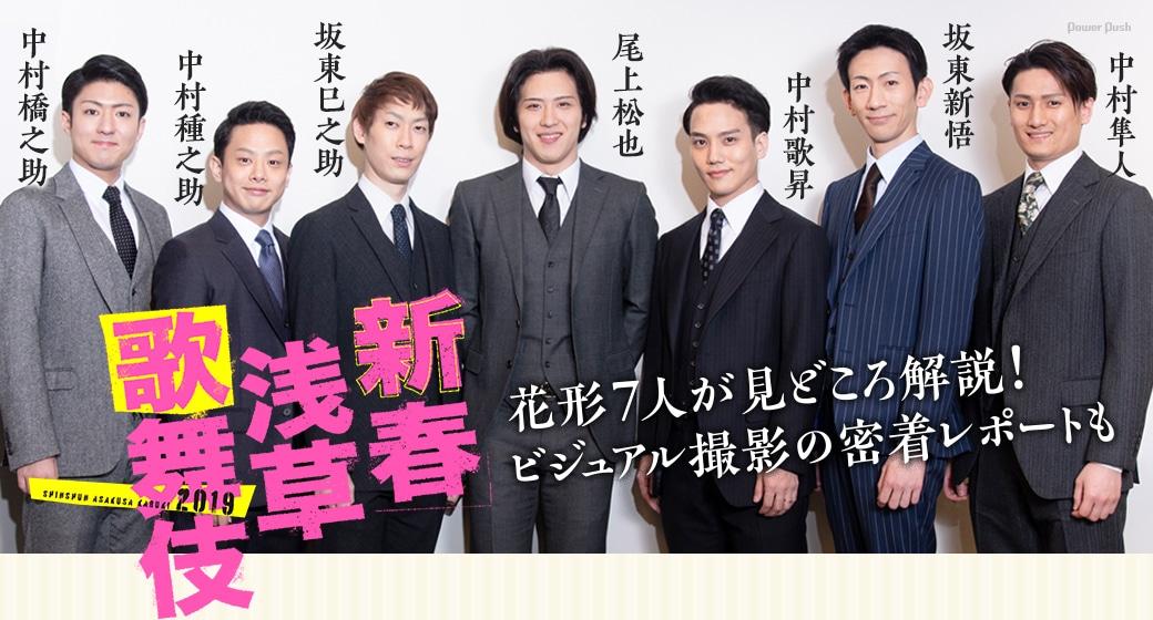 「新春浅草歌舞伎」特集 花形7人が見どころ解説!ビジュアル撮影の密着レポートも