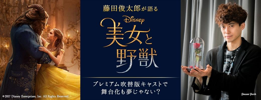 藤田俊太郎が語る「美女と野獣」|プレミアム吹替版キャストで舞台化も夢じゃない?