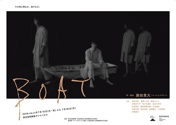 「BOAT」