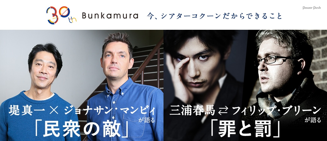 Bunkamura 30周年 | 堤真一×ジョナサン・マンビィが語る「民衆の敵」 / 三浦春馬×フィリップ・ブリーンが語る「罪と罰」|今、シアターコクーンだからできること