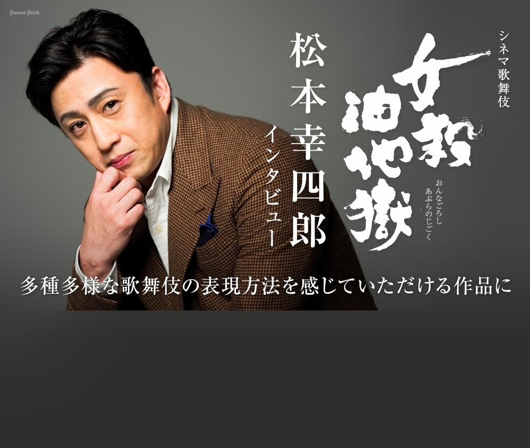シネマ歌舞伎「女殺油地獄」松本幸四郎インタビュー 多種多様な歌舞伎の表現方法を感じていただける作品に
