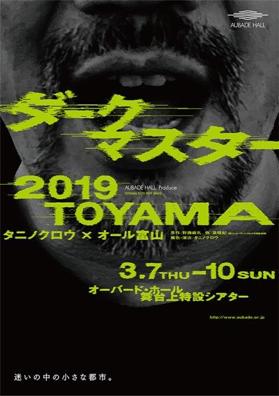 「ダークマスター 2019 TOYAMA」