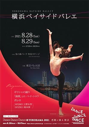 「横浜ベイサイドバレエ」チラシ
