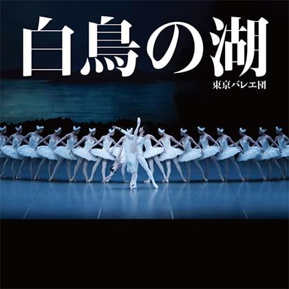 東京バレエ団 「白鳥の湖」ビジュアル