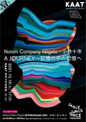 「Noism Company Niigata × 小林十市」チラシ