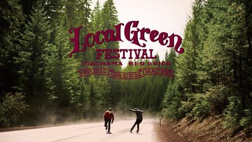 「Local Green Festival」ビジュアル