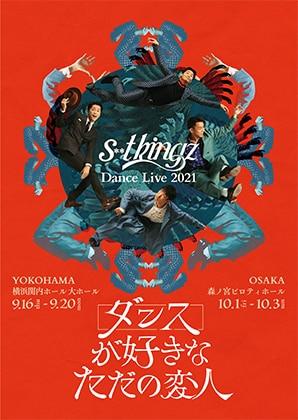 「s**t kingz Dance Live 2021~ダンスが好きなただの変人~」チラシ