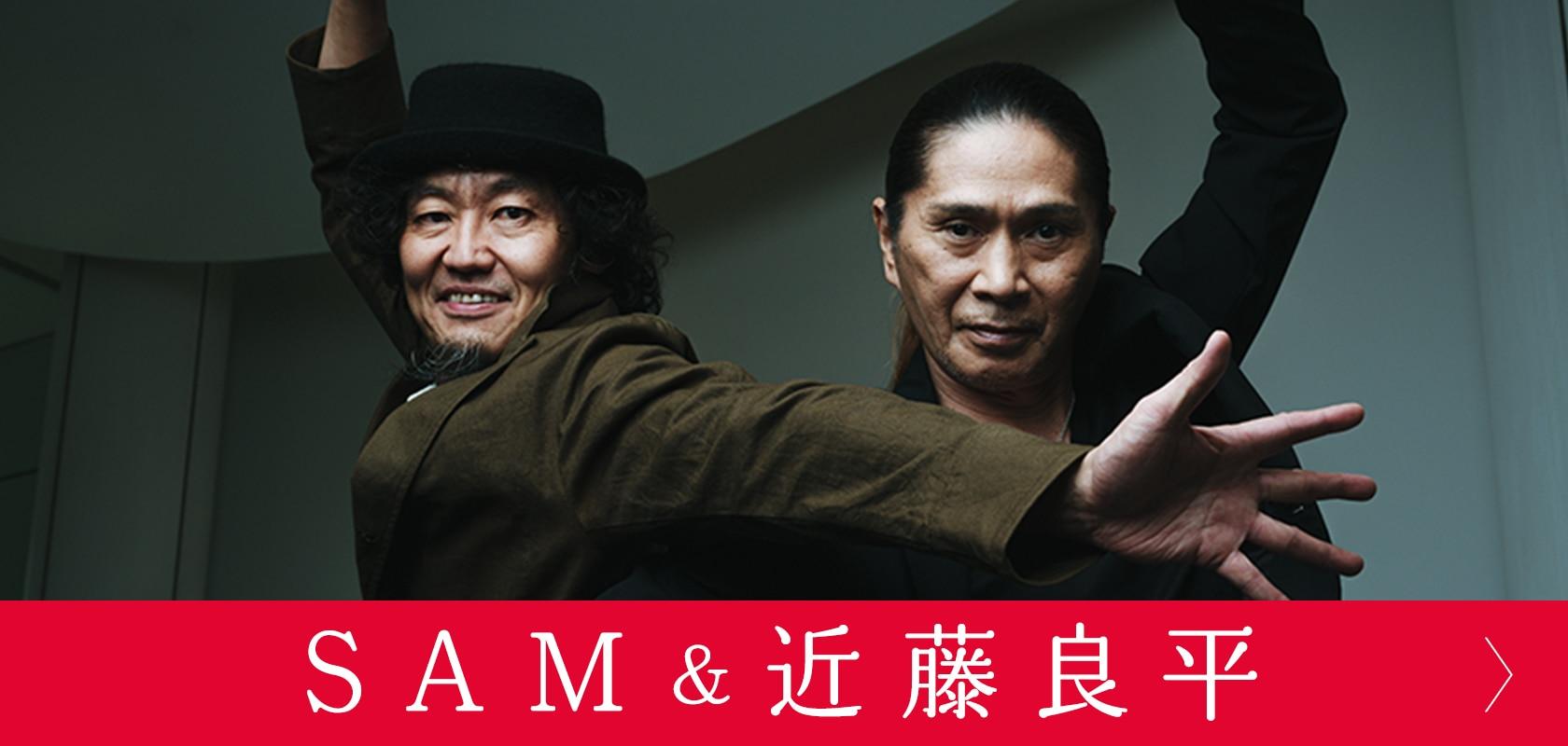 SAM&近藤良平