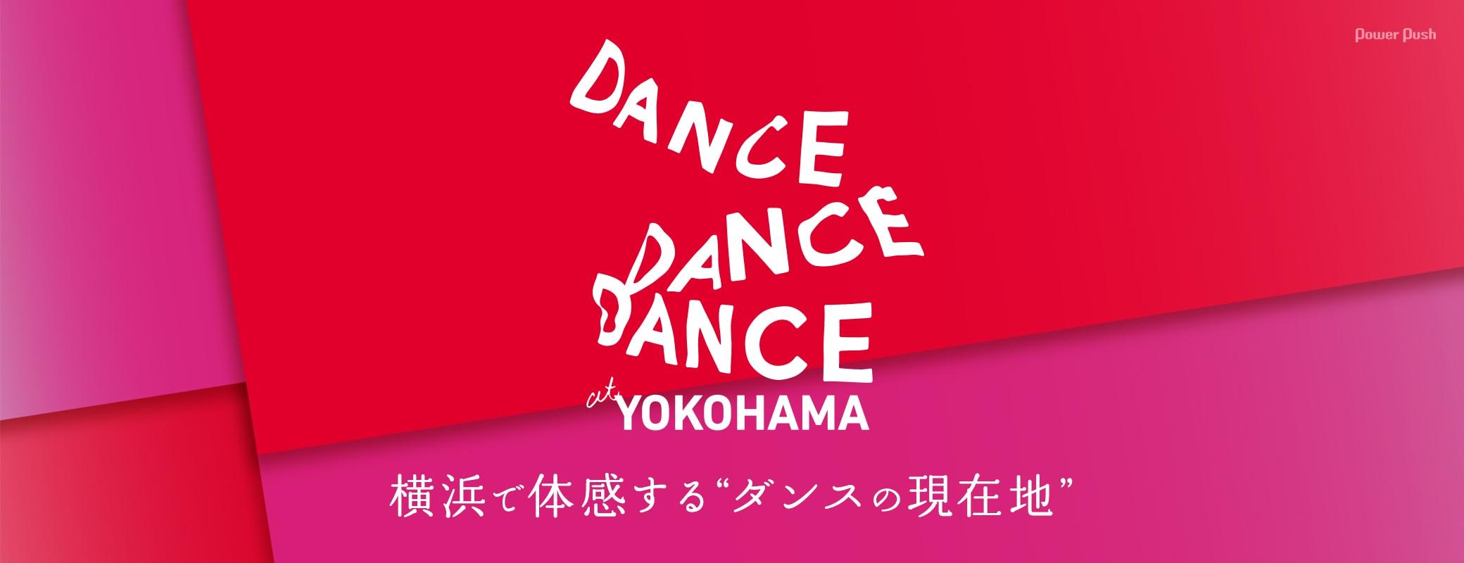 「Dance Dance Dance @ YOKOHAMA 2021」